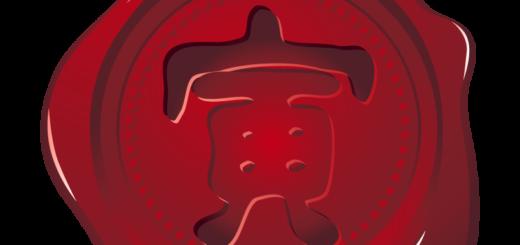 干支封蝋/赤 red/寅 tora