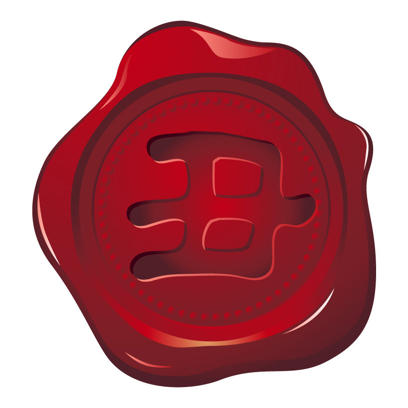 干支封蝋/赤 red/丑 ushi