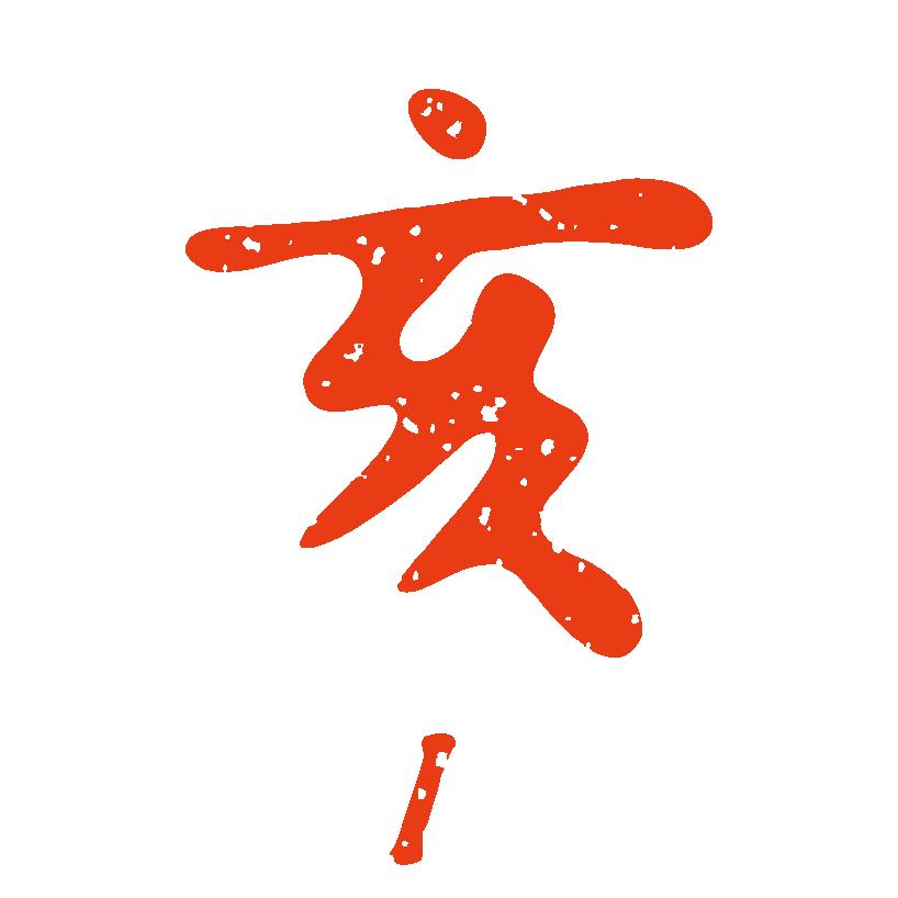 干支文字/朱色/亥 i