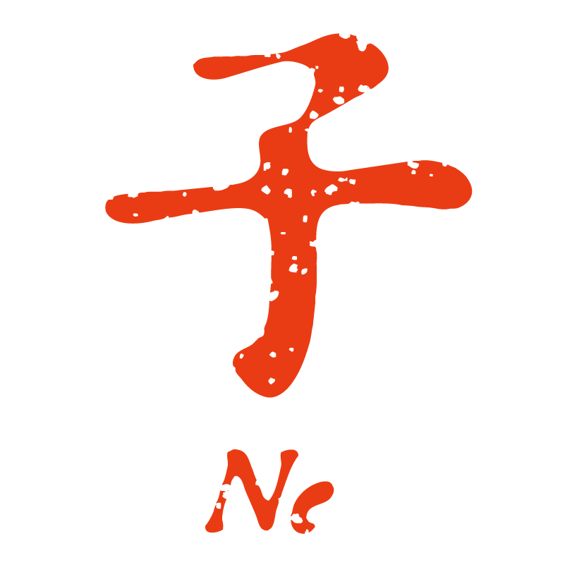 干支文字/朱色/子 ne