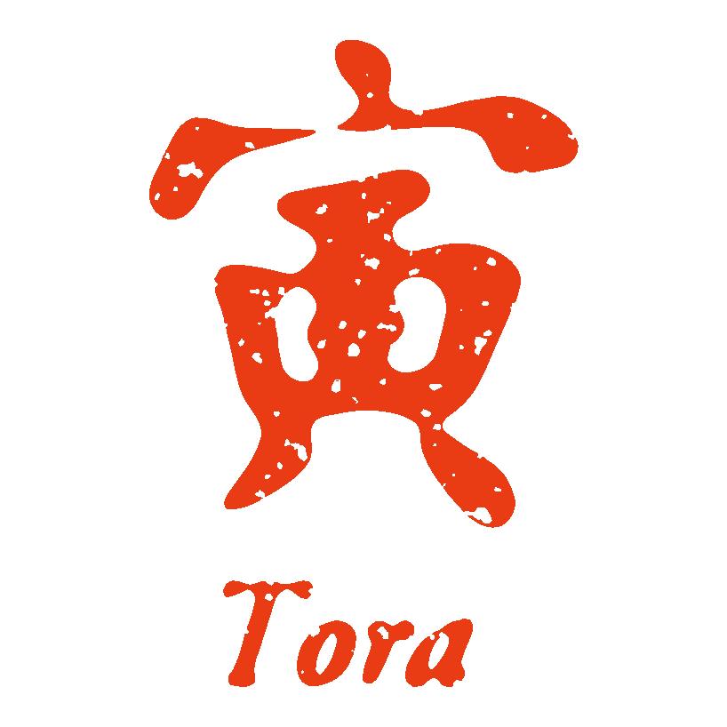 干支文字/朱色/寅 tora