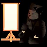 黒子(くろこ)表題_左向き