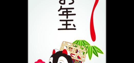 季節_1月_お年玉_ぽち袋_戌_白