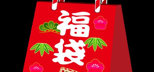 季節_1月_福袋_松竹梅_戌