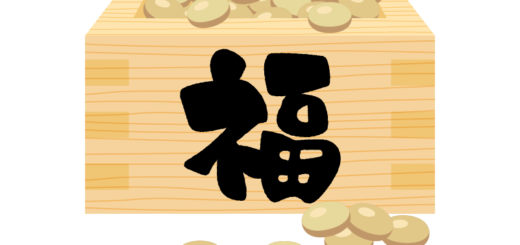 2月_節分_豆_福