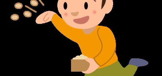 2月_節分_鬼は外_福は内_男の子_オレンジシャツ