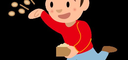 2月_節分_鬼は外_福は内_男の子_赤シャツ
