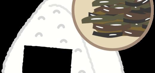イラスト_おにぎり_おむすび_食べ物_昆布_こんぶ