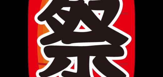 イラスト_提灯(ちょうちん)_赤_祭り