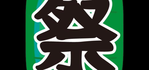 イラスト_提灯(ちょうちん)_緑_祭り