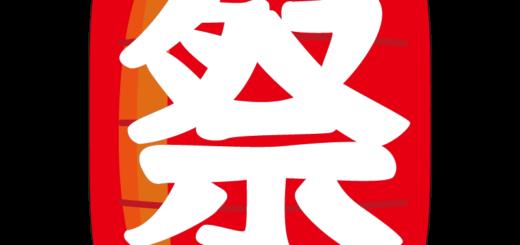 イラスト_提灯(ちょうちん)_赤_祭り_ロング