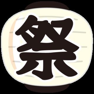 イラスト_提灯(ちょうちん)_丸型_白_祭り