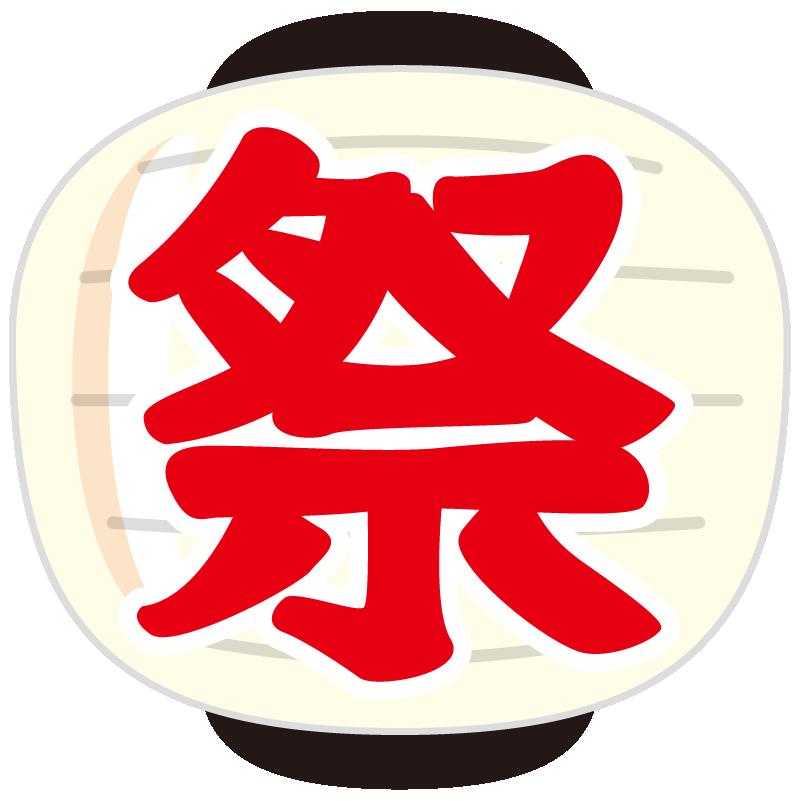 イラスト_提灯(ちょうちん)_丸型_白_おお祭り