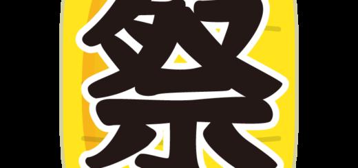 イラスト_提灯(ちょうちん)_黄色_祭り_ロング