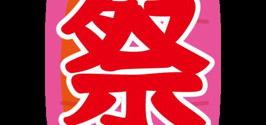 イラスト_提灯(ちょうちん)_ピンク_祭り_ロング