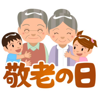 商用フリー_無料イラスト_敬老の日_文字_孫