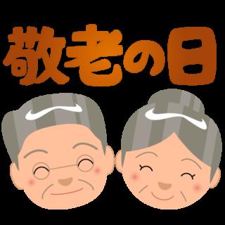 商用フリー_無料イラスト_敬老の日_文字_おじいちゃん_おばあちゃん_顔