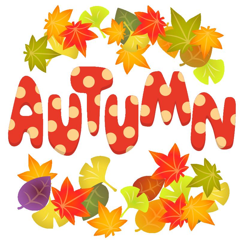 商用フリーイラスト_芸術の秋_文字_autumn