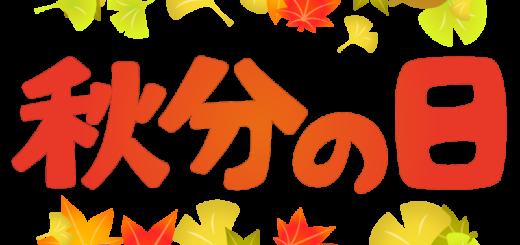 商用フリーイラスト_無料_9月_秋分の日文字_横_赤_落ち葉