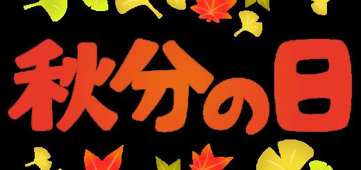 商用フリーイラスト_無料_9月_秋分の日文字_横_赤2_落ち葉