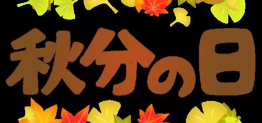 商用フリーイラスト_無料_9月_秋分の日文字_横_茶色_落ち葉