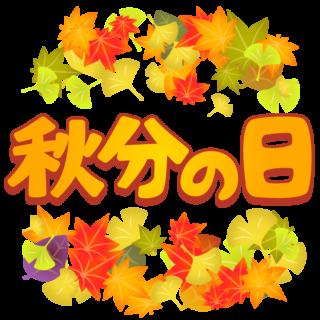 商用フリーイラスト_無料_9月_秋分の日文字_横_オレンジ_落ち葉