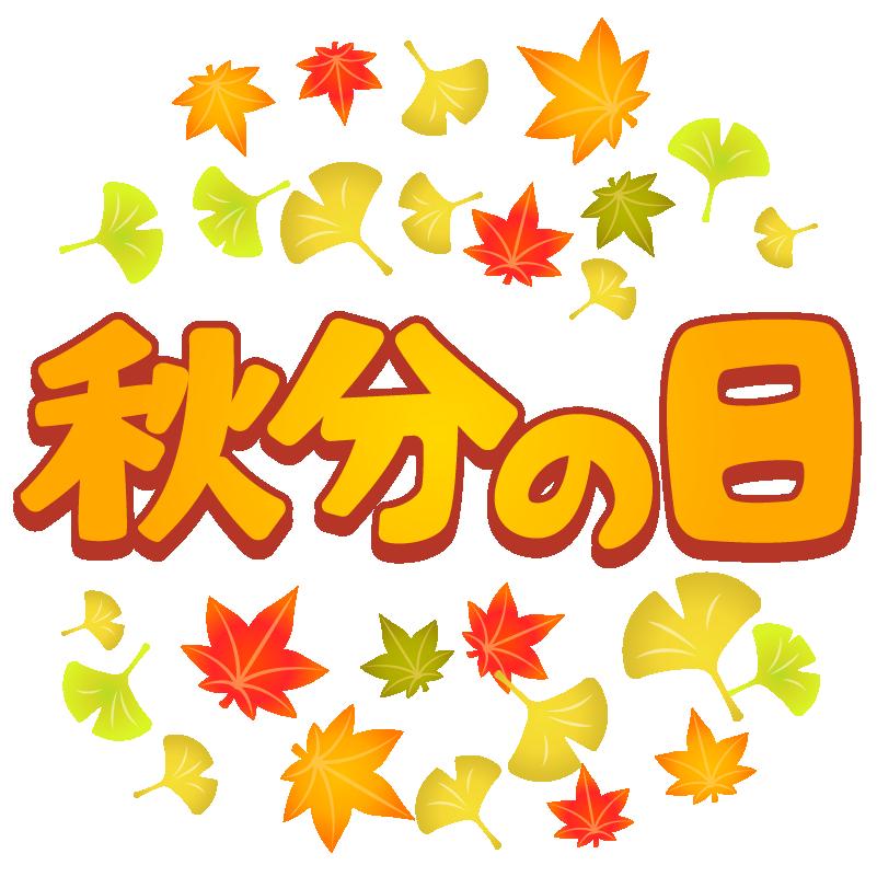 商用フリーイラスト_無料_9月_秋分の日文字_横_オレンジ2_落ち葉