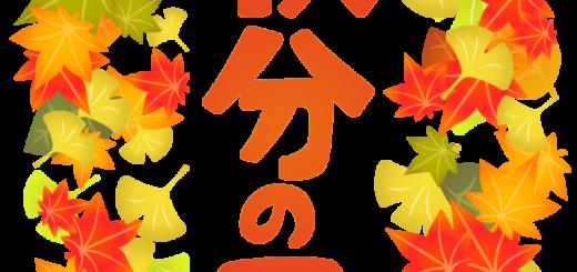 商用フリーイラスト_無料_9月_秋分の日文字_縦_赤_落ち葉