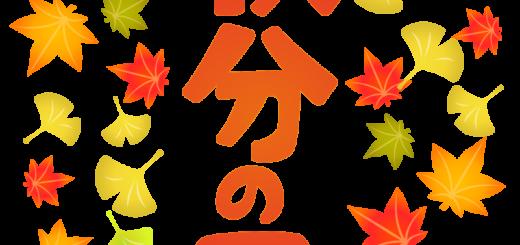 商用フリーイラスト_無料_9月_秋分の日文字_縦_赤2_落ち葉