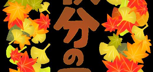 商用フリーイラスト_無料_9月_秋分の日文字_縦_茶色_落ち葉