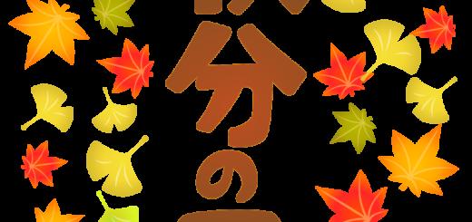 商用フリーイラスト_無料_9月_秋分の日文字_縦_茶色2_落ち葉