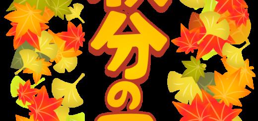 商用フリーイラスト_無料_9月_秋分の日文字_縦_オレンジ_落ち葉