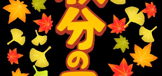 商用フリーイラスト_無料_9月_秋分の日文字_縦_オレンジ2_落ち葉