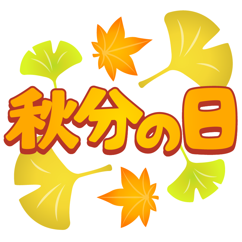 商用フリーイラスト_無料_9月_秋分の日文字_横_オレンジ_落ち葉小