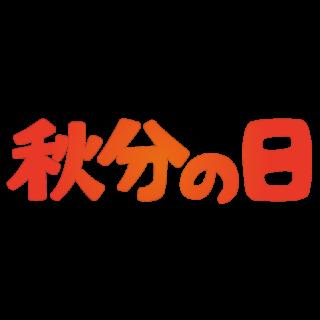 商用フリーイラスト_無料_9月_秋分の日文字_横_赤