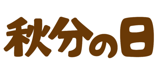 商用フリーイラスト_無料_9月_秋分の日文字_横_茶色