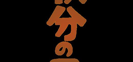 商用フリーイラスト_無料_9月_秋分の日文字_縦_茶