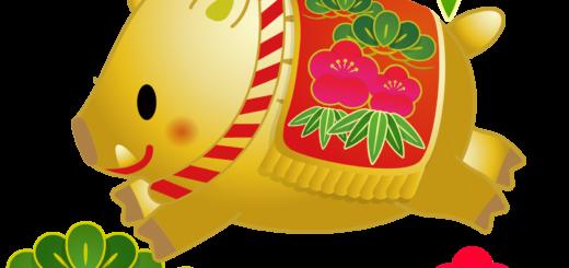 商用フリー・無料イラスト_金いのしし(イノシシ・猪・ウリ坊・うりぼう)_松竹梅_亥年29