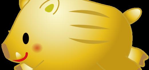 商用フリー・無料イラスト_金いのしし(イノシシ・猪・うりぼう・ウリ坊)_亥年31