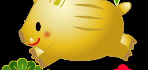 商用フリー・無料イラスト_金いのしし(イノシシ・猪・ウリ坊・うりぼう)_松竹梅_亥年35