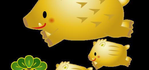 商用フリー・無料イラスト_金いのしし(イノシシ・猪・ウリ坊・うりぼう)_松竹梅_亥年36