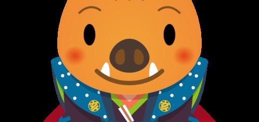 商用フリー・無料イラスト_いのしし(イノシシ・猪・うりぼう・ウリ坊)福助_亥年59