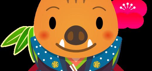 商用フリー・無料イラスト_いのしし(イノシシ・猪・うりぼう・ウリ坊)福助_松竹梅