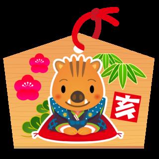 商用フリー・無料イラスト_いのしし(イノシシ・猪・うりぼう・ウリ坊)福助_絵馬