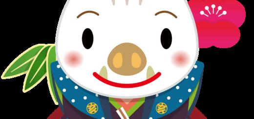 商用フリー・無料イラスト_白いのしし(イノシシ・猪・うりぼう・ウリ坊)福助_松竹梅