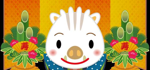 商用フリー・無料イラスト_白いのしし(イノシシ・猪・うりぼう・ウリ坊)福助_門松_金屏風