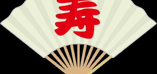 商用フリー・無料イラスト_縁起物_扇(扇子・せんす)白・寿文字(赤)