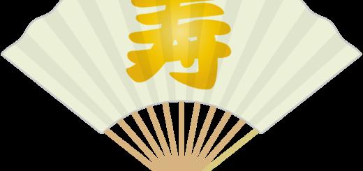 商用フリー・無料イラスト_縁起物_扇(扇子・せんす)白・寿文字(金)