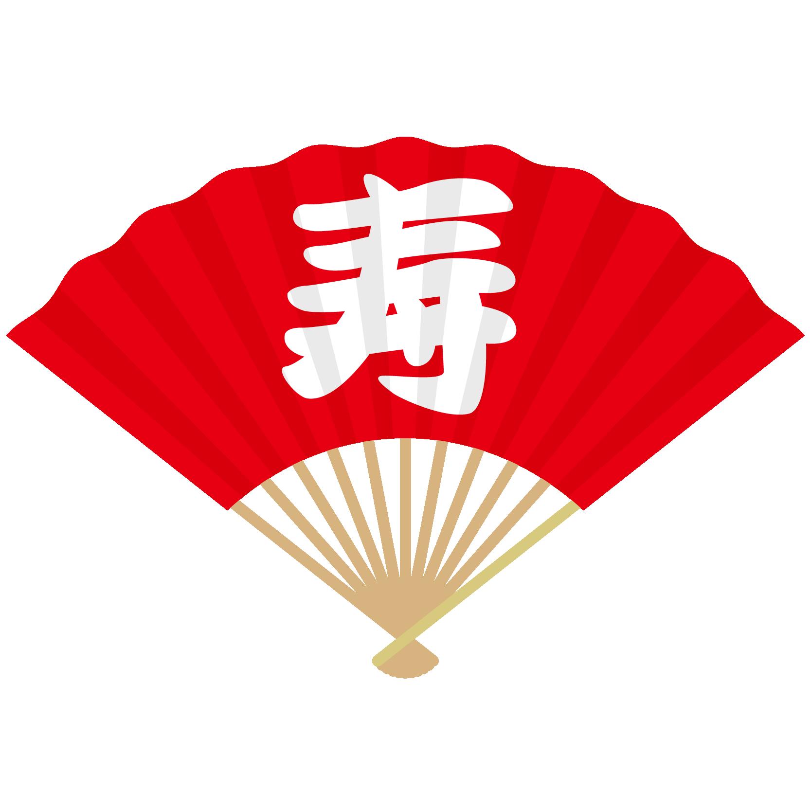 商用フリー・無料イラスト_縁起物_扇(扇子・せんす)赤・寿文字(白)