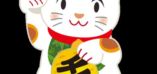 商用フリー・無料イラスト_白招き猫_右手上げ_千万両小判